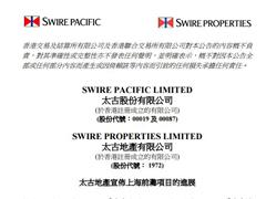 继兴业太古汇后 太古地产拟在上海发展第二个零售项目