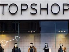 邮件内容遭泄露 英国快时尚品牌Topshop或将被单独出售