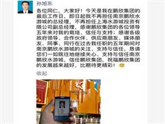 人事变动|孙旭东从鹏欣离职 或将加入景枫集团担任执行总裁