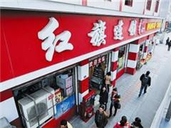 红旗连锁2017业绩快报:营收69.35亿 净利润上涨14%至1.65亿
