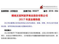 友阿股份2017业绩快报:营收72.77亿 净利微涨2.71%至3.07亿