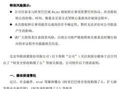 华联股份:阿里巴巴对饿了么有收购意向 目前尚未签署协议