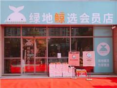 首家绿地鲸选会员店亮相上海 依托绿地G-Super、SKU超两千
