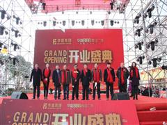 华盛BBB商业广场2月3日盛大开业 10万客流引爆东城消费新领地