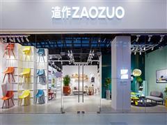 全品类设计家居品牌造作 将在今年新增15家实体店