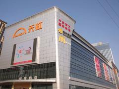 上饶余干天虹购物中心2月4日开业 中影南方国际影城、麦当劳等进驻