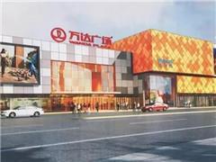 泸州万达广场拟6月1日开业 H&M、永辉超市、苏宁易购等入驻