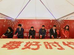 """成都时代奥特莱斯新春草莓购物节来袭 欢乐新春""""莓""""好时代"""