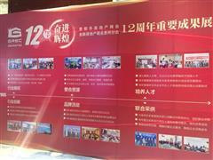 贵阳市房地产商会举行第12届年会 梁上燕等发表演讲
