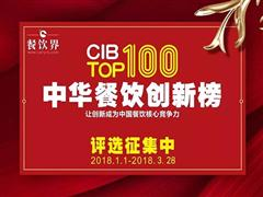 餐饮界新媒体主办中华餐饮创新榜TOP100评选活动开启