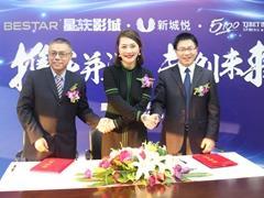 星轶影院、新城悦物业牵手5100西藏冰川 打造高端文娱生活