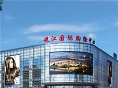 哈尔滨观江国际购物中心4月开工 总建筑面积4.6万�O