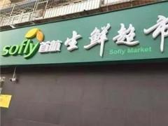 """拒绝""""超市+餐饮""""及线上业务 北京首航超市如何让客流翻番?"""