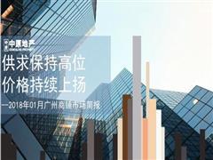 大环境利好广州商铺市场 2018年首月供求保持高位