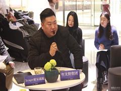 红太阳集团许宏巍:以产业为依托 打造智慧型社区商业模式