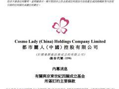 都市丽人拟与京东设立10亿元合作基金 用于扩大品牌知名度