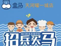 盒马鲜生广州首店落户天河曜一城 最快2018年上半年开业