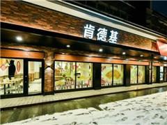 """肯德基推出18家""""国宝""""主题餐厅 最新同店销售增长7%"""