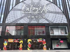 老佛爷百货计划出售法国22家店铺经营权 将发力中国市场