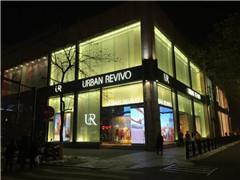 中国本土快时尚UR盘点:2017年44家新店 海外旗舰店即将进驻伦敦