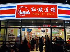 红旗连锁今年拟开200家新店 对标永辉生活、接入彩食鲜供应链