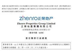 正荣地产:王本龙、林朝阳均获委任为联席行政总裁