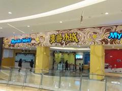 全国首家麦鲁小城5月17日起停业 系深圳唯一一家旗舰店