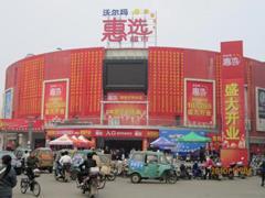 """沃尔玛将重启社区型超市业态""""惠选"""" 面积约1000�O"""