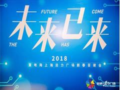 武汉复地海上海活力广场2018新春答谢会