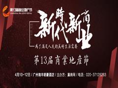 鸿坤商业成为第13届商业地产节战略合作伙伴