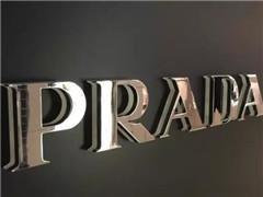 业绩反弹!奢侈品牌Prada股价暴涨18%市值逼近1000亿