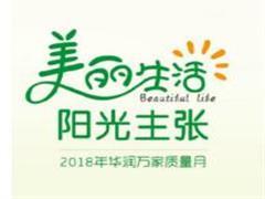 美丽生活  阳光主张 华润万家启动第十届质量月活动