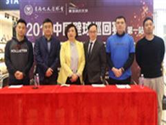 东海缤纷天地引进圳首家壁球会所 将举办2018中国壁球巡回赛