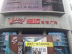 上海首家当当车站实体店进驻悠迈生活广场 或4月开业