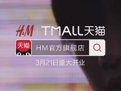 H&M将于3月21日正式入驻天猫 王源为中国区新生代形象代言人