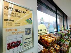 苏宁小店悄然布局重庆市场 今年内拟在主城开设100家店