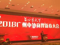 2018广州中外商界新春大会成功举行 38位商界代表获评突出贡献企业家