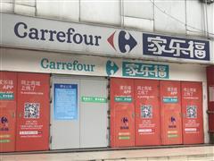 成都家乐福光华店闭店 15年营业生涯落下帷幕
