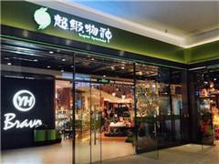 永辉生活已在南京开出4家门店 超级物种中央商场店筹备中
