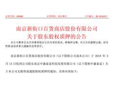 南京新百:股东中森泰富将所持1750万股股权质押给恒丰银行