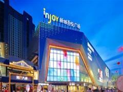 新城控股2017年财报:23座吾悦广场年租金及管理收入10亿元 2018年目标翻倍