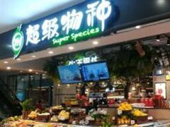 福建商业地产一周要闻:超级物种首进莆田 城东万达广场12月开业