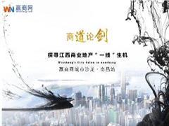 """南昌沙龙:遍邀各派掌门 探寻江西商业地产""""一线""""生机!"""