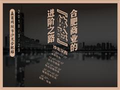 苏皖商业一周要闻:赢商网沙龙29日举行 盒马鲜生南京首店4月开业