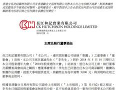 李嘉诚将于5月10日正式退休