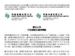 恒隆集团人事变动:卢韦柏接替陈南禄成为行政总裁