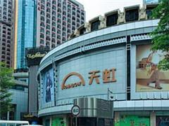 天虹商场正式进驻吴江区!目前在苏州共有4家门店