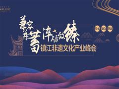 商业与文化跨界融合首秀――镇江非遗文化产业峰会即将召开