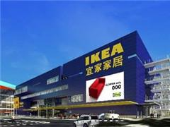 郑州宜家家居年底前主体将完工 惠济区商业大爆发?