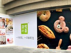 又一网红店来了奈雪の茶成都首店5月亮相成都万象城